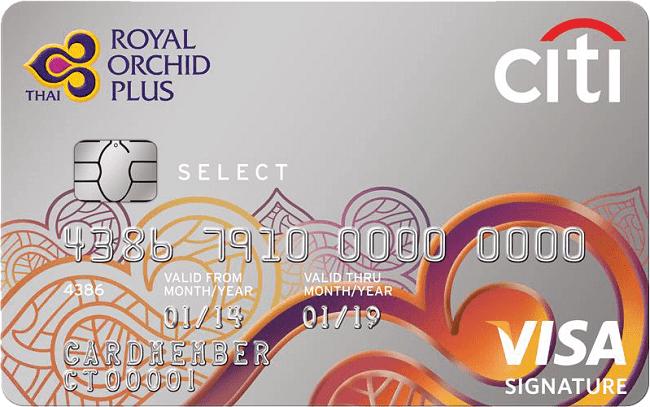 บัตรเครติด ซิตี้ รอยัล ออร์คิด พลัส วีซ่า (Citi Royal Orchid Plus Select Visa)