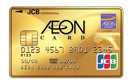 บัตรเครดิตอิออน โกลด์ เจซีบี (AEON Gold JCB Card)