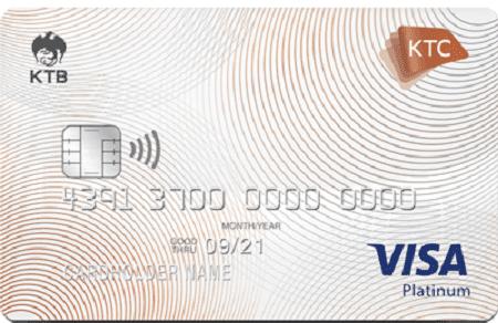 บัตรเครติด เคทีซี วีซ่า แพลทินัม (KTC VISA PLATINUM)