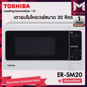 เตาอบไมโครเวฟ Toshibaรุ่น ER-SM20(W)TH ความจุ 20 ลิตร ยี่ห้อไหนดี