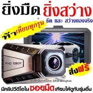 กล้องติดรถยนต์ T990SE