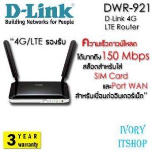 เร้าเตอร์ D-LINK 4G LTE Router รุ่น DWR-921