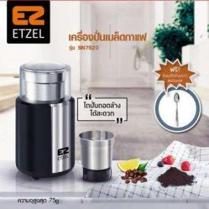 ETZEL เครื่องบดเมล็ดกาแฟ รุ่น SN7820