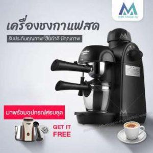 MBK เครื่องชงกาแฟสด แบบก้านโยก Fresh coffee maker รุ่น CRM2008