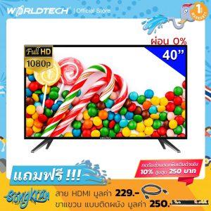 Worldtech LED TV 40 นิ้ว รุ่น WT-LED4001
