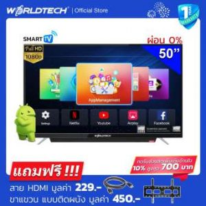 Worldtech สมาร์ท ทีวี 50 นิ้ว FULL HD (WiFi&สาย LAN)