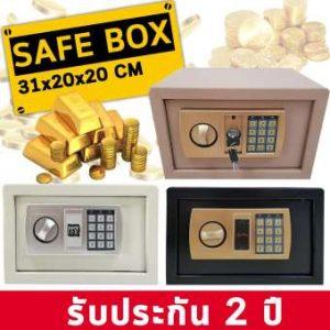 ตู้เซฟ SAFE BOX