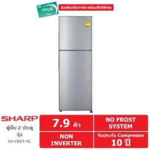 SHARP ตู้เย็น 2 ประตู 7.9 คิว รุ่น SJ-Y22T-SL