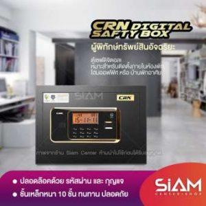 ตู้เซฟ SIAM รุ่น CRN50CMB
