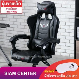 Siam Center Gaming Chair รุ่น HM50