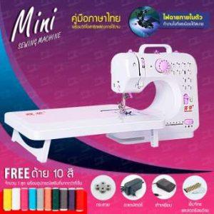 TEERAK จักรเย็บผ้าไฟฟ้าไร้สายProfessional Sewing Machine
