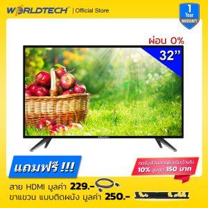 ทีวี Worldtech ขนาด 32 นิ้ว รุ่น WT-LED3201