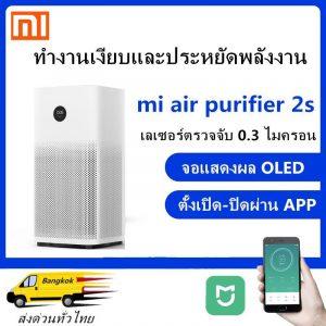 เครื่องฟอกอากาศ Xiaomi Mi Air Purifier 2S กรองฝุ่น PM2.5