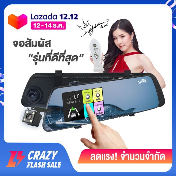 ASTON Super Touch Cam กล้องติดรถยนต์ ยี่ห้อไหนดี