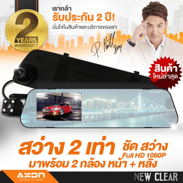 AXON New Clear กล้องติดรถยนต์ ยี่ห้อไหนดี