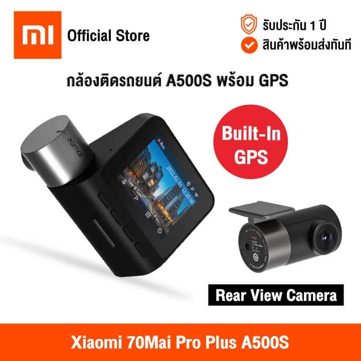 Xiaomi 70Mai Dash Cam Pro Plus A500 กล้องติดรถยนต์ ยี่ห้อไหนดี