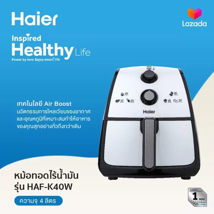 Haier หม้อทอดไร้น้ำมัน AirBoost ความจุ 4 ลิตร รุ่น HAF-K40W ยี่ห้อไหนดี