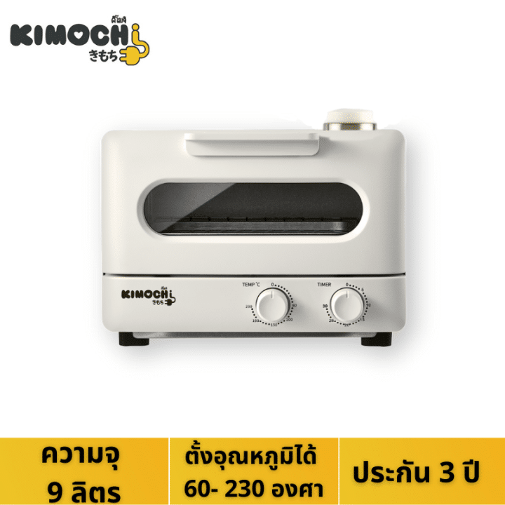 KIMOCHI เตาอบไฟฟ้ รุ่น TS-0982EQ ยี่ห้อไหนดี
