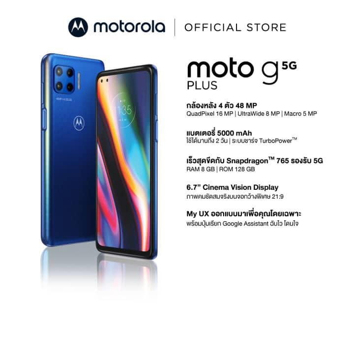 Motorola G 5G Plus SDM765 (8GB/128GB) ยี่ห้อไหนดี