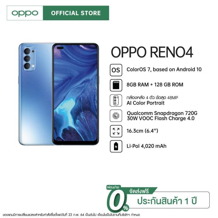 OPPO Reno4 (8GB/128GB) ยี่ห้อไหนดี