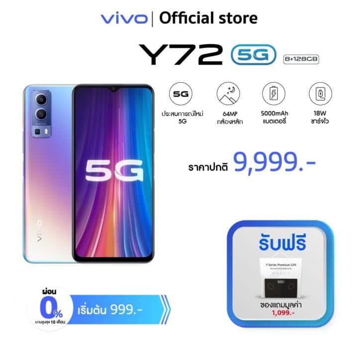Vivo รุ่น Y72 (8GB/128GB) ยี่ห้อไหนดี