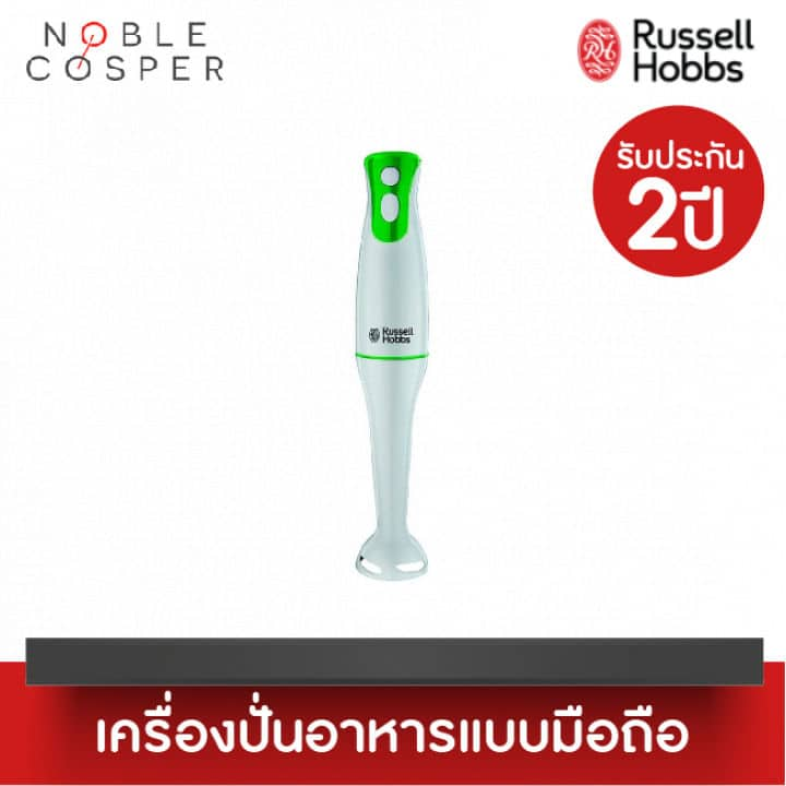 Russell Hobbs เครื่องปั่นอาหารมือถือ Explore Hand Blender (สีขาว) รุ่น 22240-56(NobleCosper) ยี่ห้อไหนดี