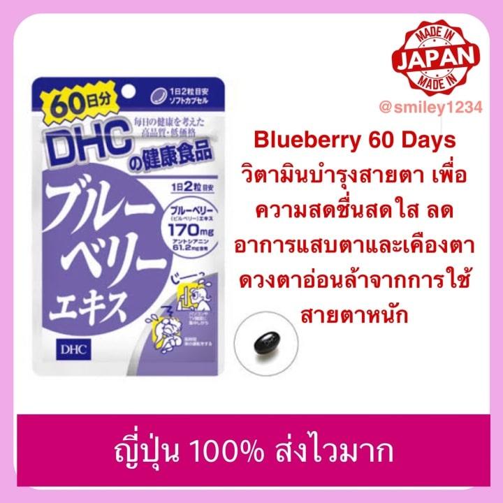 DHC Blueberry อาหารเสริมบํารุงสายตา (120 เม็ด) ยี่ห้อไหนดี