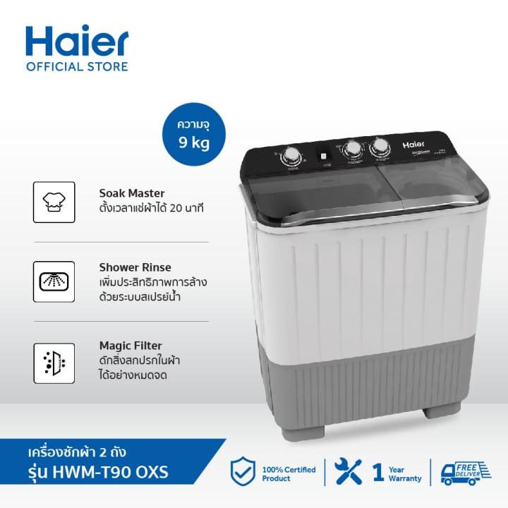 Haier เครื่องซักผ้า 2 ถัง รุ่น HWM-T90 OXS ยี่ห้อไหนดี