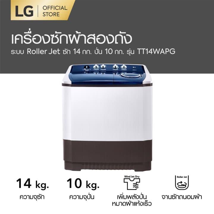 LG เครื่องซักผ้า 2 ถัง รุ่น TT14WAPG ยี่ห้อไหนดี