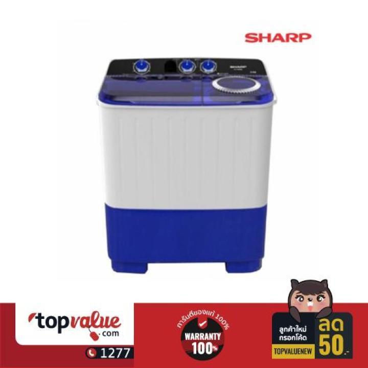SHARP เครื่องซักผ้า 2 รุ่น ES-TW70BL ยี่ห้อไหนดี