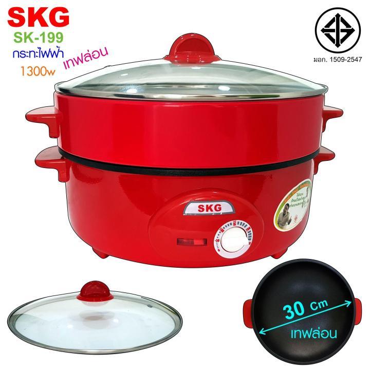 SKG กระทะไฟฟ้า รุ่น SK-199 ยี่ห้อไหนดี