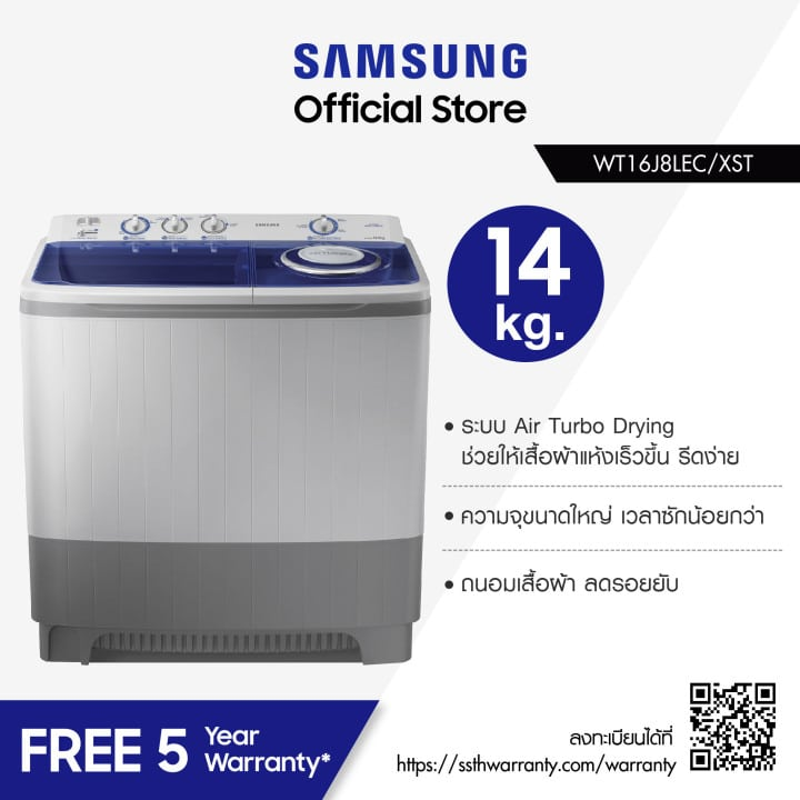 Samsung ซัมซุง เครื่องซักผ้า 2 ถัง รุ่น WT16J7PEC/XST ยี่ห้อไหนดี