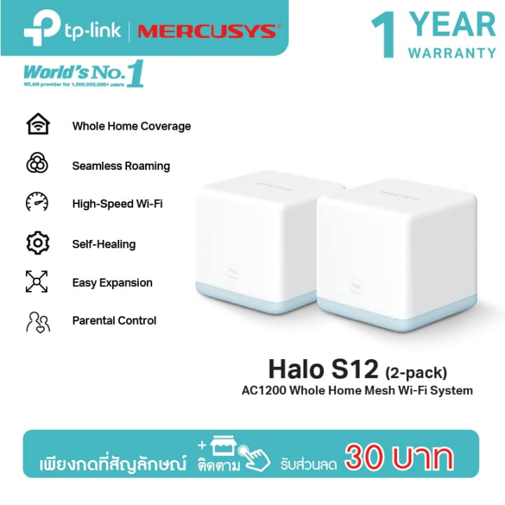 TP-Link ตัวกระจายสัญญาณ Wi-Fi รุ่น Mercusys Halo S12 ยี่ห้อไหนดี