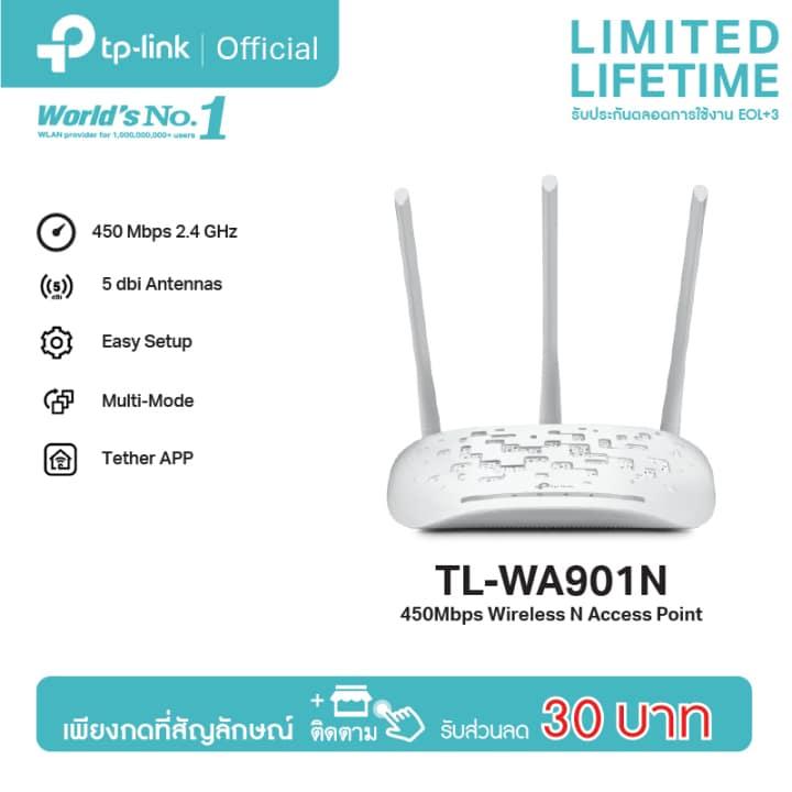 TP-Link ตัวกระจายสัญญาณ Wi-Fi รุ่น TL-WA901N ยี่ห้อไหนดี